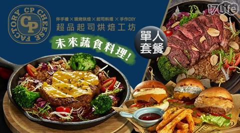 未來蔬食料理x起司迸出新滋味,使用植物肉,對環境更友善,單人套餐搭飲品,美味燉飯/起司堡等你來品嚐!