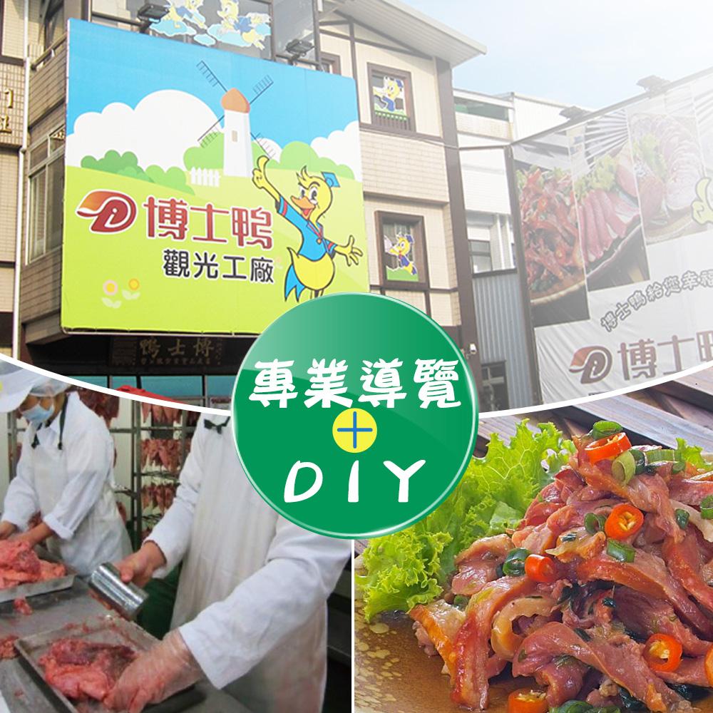 【享樂券】博士鴨觀光工廠-(B)(單人價)古早味鹹鴨蛋+彩繪鴨寶貝手作DIY