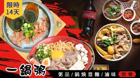 一鍋粥/精選/粥品/鍋燒意麵/滷味/台北士林/士林美食