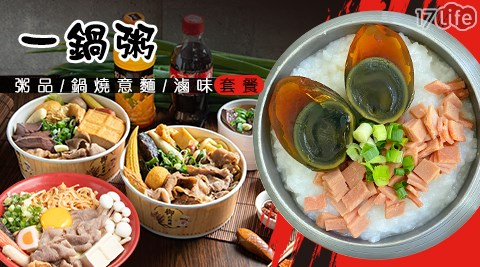 一鍋粥/精選粥品/鍋燒意麵/滷味/套餐/台北士林/士林美食