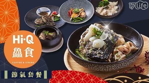 Hi-Q鱻食/台北 /松山/美食/養生/HiQ/HIQ/鱻食/hiQ/hiq/節氣料理/套餐/魚/海藻/五星級料理/定食
