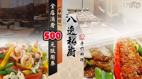 八逸私廚/ 平假日/熱炒/聚餐