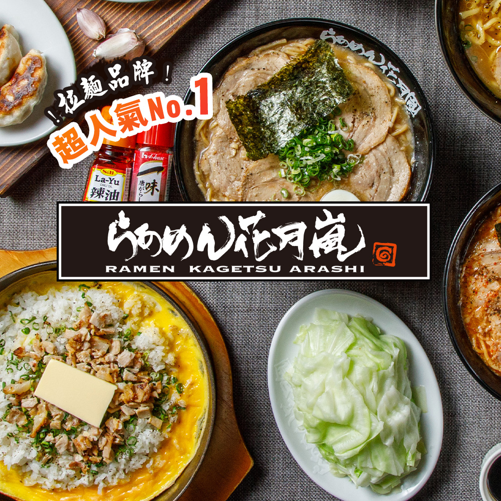 史上最強No.1拉麵品牌!【花月嵐】(B)大蒜拳骨激辣拉麵套餐