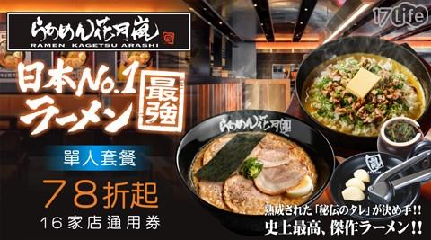 花月嵐/ 大蒜拳骨/鐵板/炒飯/藤崎家/拉麵/單人/套餐