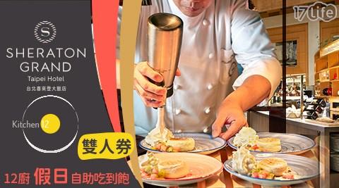 喜來登大飯店/12廚/自助午餐/下午茶/晚餐/buffet/聚餐/吃到飽