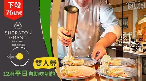 喜來登大飯店/12廚/平日自助午餐/下午茶/晚餐/buffet/聚餐/吃到飽