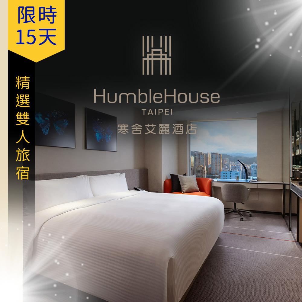 台北寒舍艾麗酒店-艾麗精選雙人旅宿優惠專案$3666