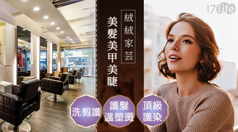 絨絨家芸美髮美甲美睫/洗剪護/水質感護髮溫塑燙/頂級護染方案