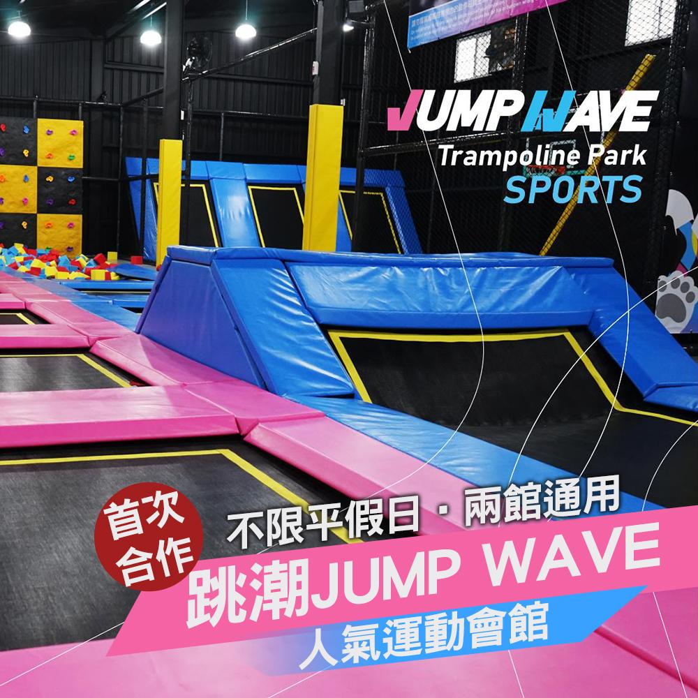 跳潮JUMP WAVE人氣運動會館-不限平假日,兩館通用!(B)雙人套票(體驗90分鐘)$420