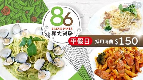 86義大利麵/燉飯/義式/異國料理/美食