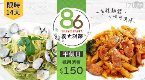 限時14天!【86義大利麵/燉飯】平假日皆可抵用150元消費金額