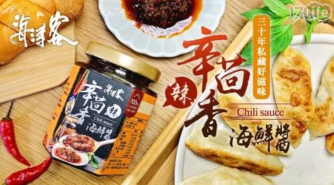 辣醬/醬/醬料/海濤客/小琉球名產/拌醬/調味/伴手禮