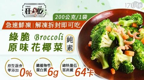 Crazy eat/狂吃/蔬菜/花椰菜/加熱/低卡/素食/高纖