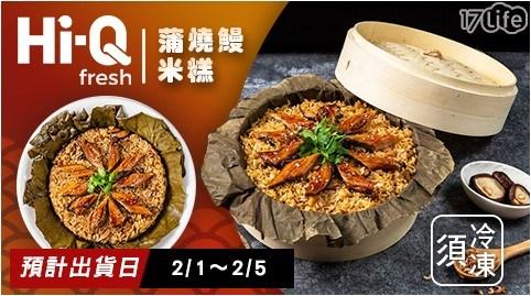 米糕/蒲燒鰻米糕/蒲燒鰻/蒲燒鰻魚米糕/年菜/過年/年夜飯/圍爐/2021/牛年/HiQ Fresh/HiQ