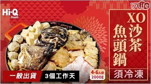 HiQ Fresh/HiQ/XO沙茶龍虎斑魚頭鍋/魚頭鍋/年菜/湯/2021/團圓/圍爐