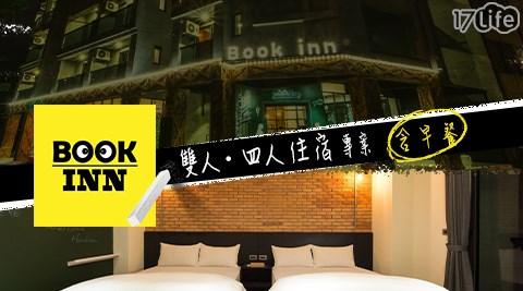bookinn泊客輕旅/雙人/四人/住宿/花蓮