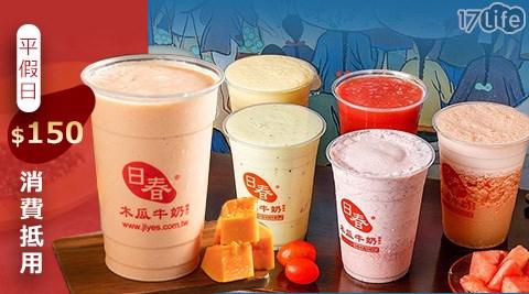 日春/木瓜牛奶/現打果汁/台北果汁/台北飲品推薦/新竹/桃園