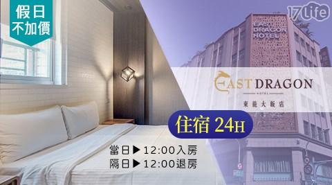 台北/西門町/住宿/東龍大飯店