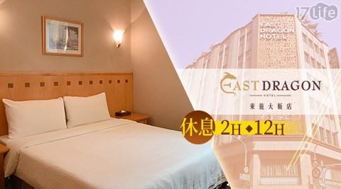 西門町/東龍大飯店/休息/不分平假日