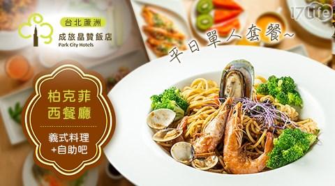 成旅/晶贊/飯店/台北/蘆洲/柏克菲/西餐廳/義式料理/自助吧/套餐/飯店美食/異國/吃到飽/義式