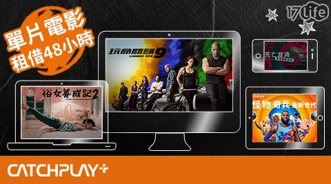 CATCHPLAY/活動/門票/生活服務/電影/國片/強檔/HBO