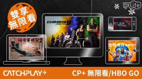 CATCHPLAY/雙享/無限看/追劇/線上看/活動/門票