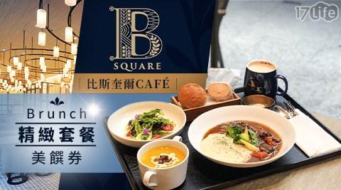 浮雲/客棧/Kloud hotel/萊可曼/法式/餐廳/異國/浮雲客棧/比斯奎爾CAFÉ/比斯奎爾/早午餐/精緻套餐