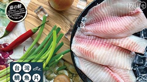 嘉之鮮/鯛魚片/鯛魚/魚片/魚/火鍋/加熱