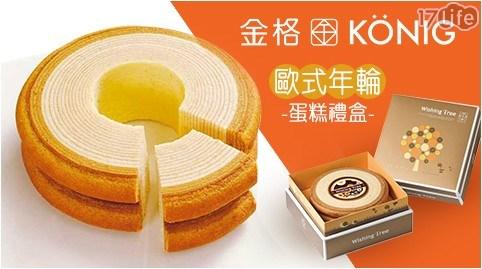 蛋糕/糕點/點心/下午茶/甜點/年輪蛋糕/年輪/禮盒/送禮/2021/金格
