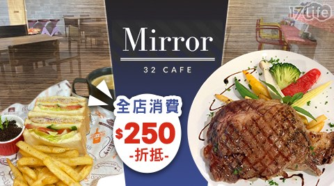 米蘿咖啡Mirror 32 Café-全店消費金額250元折抵