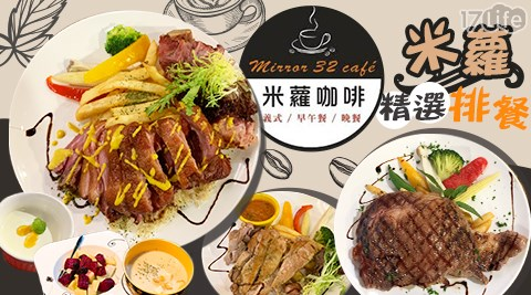 米蘿咖啡/Mirror 32 Café/米蘿/排餐/咖啡/咖啡館/石牌聚餐/姊妹聚餐/慶生/公司聚會/捷運石牌/石牌美食