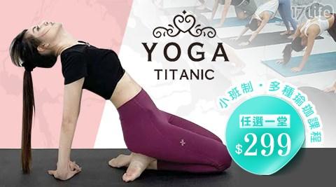 Titanic Yoga-Yoga超人氣課程任選$299