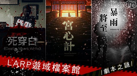 LARP遊域檔案館/劇本之謎/台北