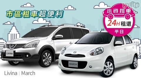 小資租車/March/Livina/24H租車/板橋租車/三重租車/中和租車/土城租車/租車/新北租車/五人座
