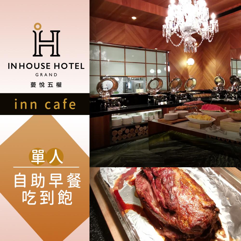 薆悅酒店五權館《inn cafe》-超值單人自助早餐吃到飽 $229