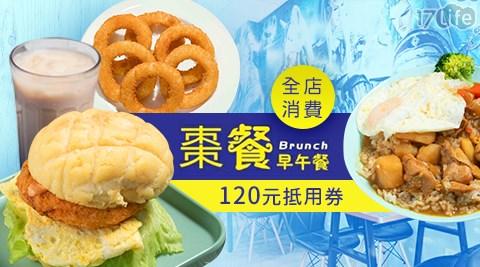 台中/西式/中式/假日/特殊節日可用/抵用券/棗餐早午餐/棗餐/早午餐/北屯區/早餐/午餐