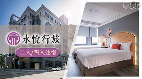 台中/北區/永悅商旅/親子住宿/住宿