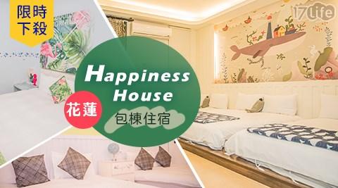 花蓮/花蓮市/民宿/Happiness House/Happiness/幸福滿屋/包棟