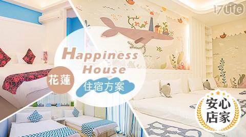 花蓮/花蓮市/民宿/Happiness House/Happiness/幸福滿屋