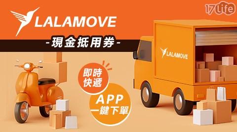 Lalamove/現金抵用券/生活服務/快遞/貨運