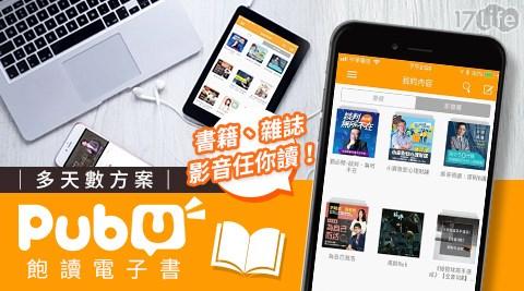 pubu-飽讀電子書/電子書/PUBU