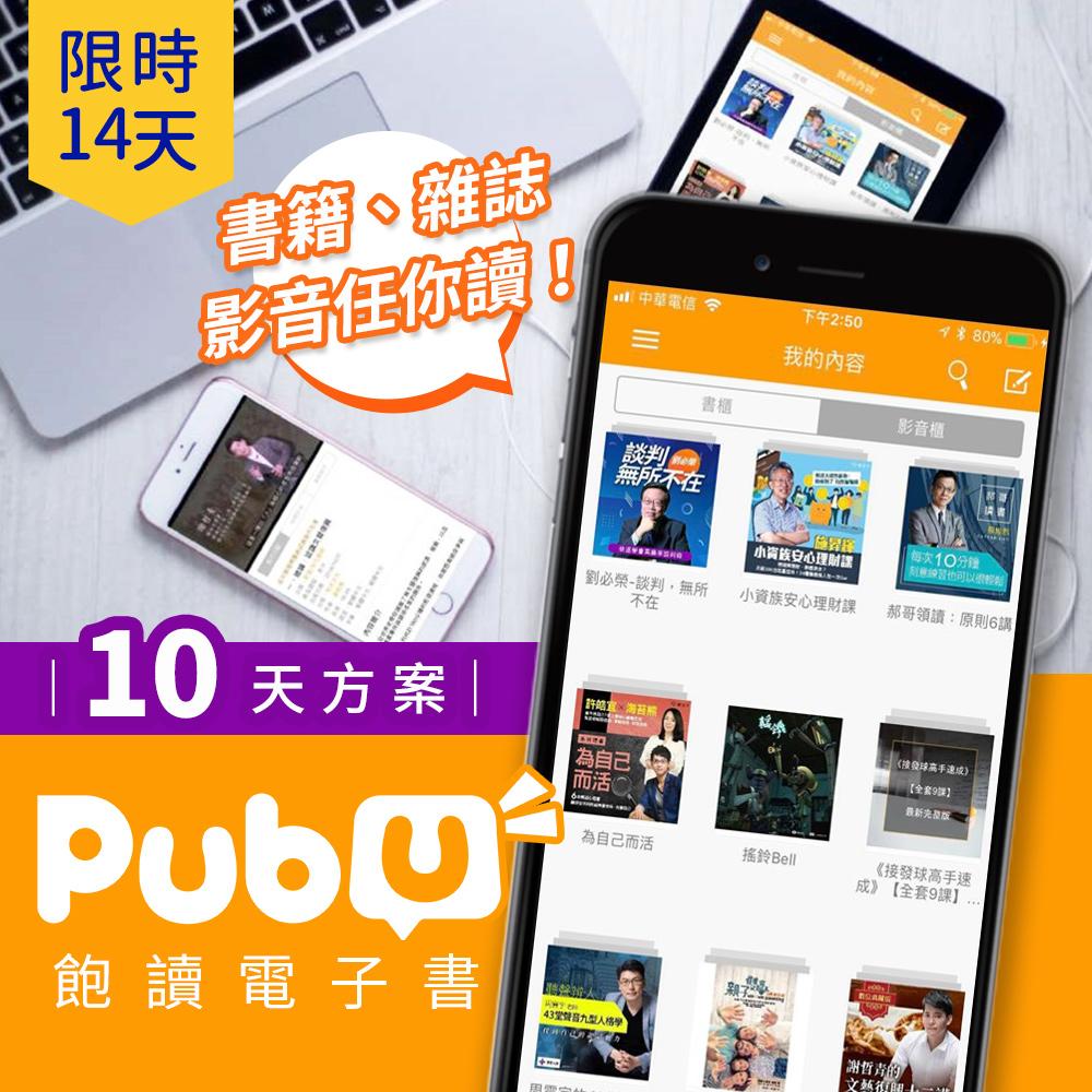 【享樂券】pubu-飽讀電子書10天