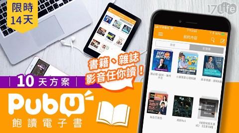 pubu-飽讀電子書/電子書/PUBU/生活服務
