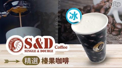 S&D/咖啡/外帶美食/假日/特殊節日可用
