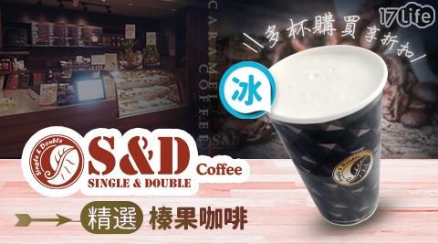S&D/咖啡/假日/特殊節日可用/外帶美食