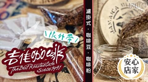 吉佳咖啡/外帶/咖啡粉/咖啡豆/濾掛式/咖啡/外帶美食