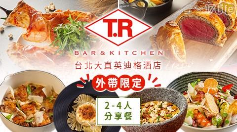 假日/特殊節日可用/台北大直英迪格酒店《T.R Bar & Kitchen》/台北大直英迪格酒店/T.R Bar & Kitchen/外帶美食/飯店美食/異國