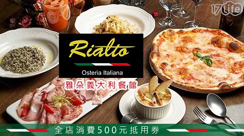 外帶美食/外帶/異國/Osteria Rialto雅朵義大利餐館/Osteria Rialto/雅朵義大利餐館/Osteria/雅朵/義式/內用