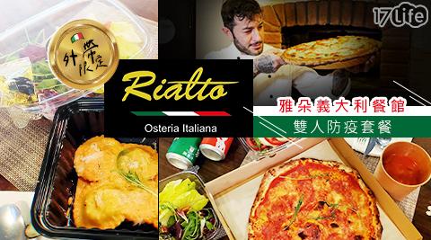 外帶美食/外帶/異國/Osteria Rialto雅朵義大利餐館/Osteria Rialto/雅朵義大利餐館/Osteria/雅朵/義式