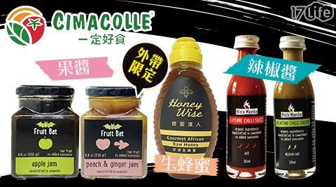 一定好食/蜂蜜/果醬/辣椒醬/外帶/外帶美食/台北/天母